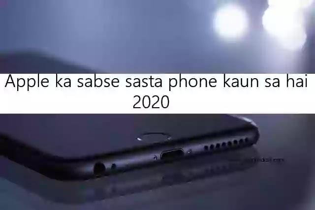 Apple ka sabse sasta phone kaun sa hai 2020,Apple का नया सस्ता फोन iPhone SE,  Apple I Phone, Apple SE, Apple cheap I phone, एप्पल आई फोन, एप्पल एसई, एप्पल का सस्ता और छोटा आईफोन