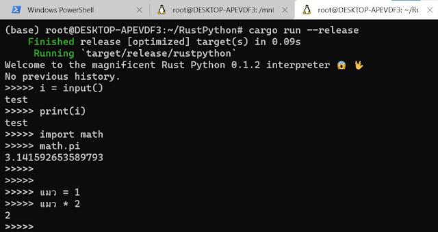 การใช้งาน Python บน RustPython