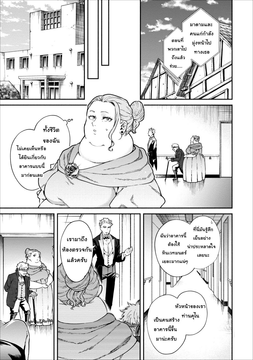 อ่านการ์ตูน Maousama Retry! ตอนที่ 14 หน้าที่ 9