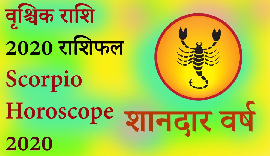 february 2020 horoscope scorpio in hindi