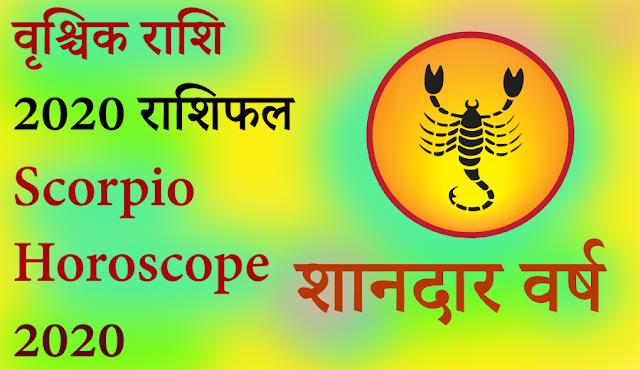 वृश्चिक राशि 2020 राशिफल -Vrishchik Rashi 2020 Rashifal in Hindi - वृश्चिक राशि - Scorpio Horoscope
