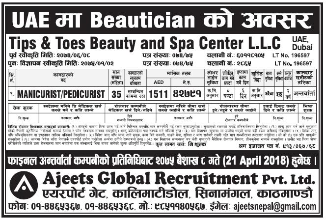 Jobs in Dubai for Nepali, Salary Rs 42,791