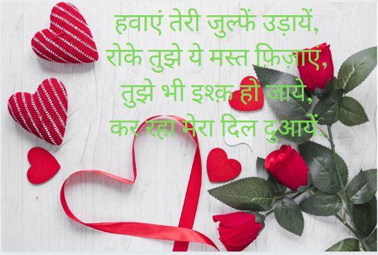 Pyar ki Shayari