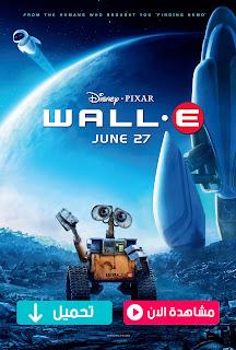 مشاهدة وتحميل فيلم الالي والي WALL·E 2008 مترجم عربي