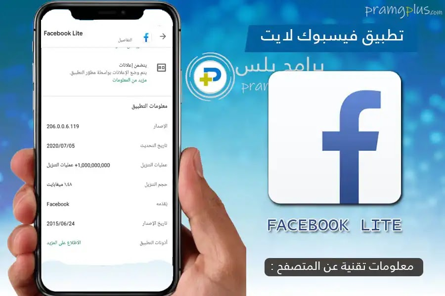 معلومات تنزيل فيس بوك لايت 2020