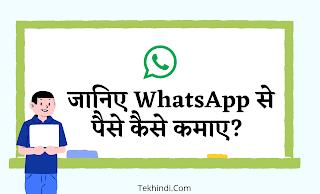 WhatsApp Se Paise Kaise Kamaye, WhatsApp Se Paise Kaise Kamaye 2021