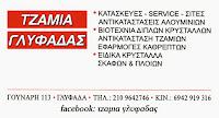 ΤΖΑΜΙΑ ΓΛΥΦΑΔΑΣ