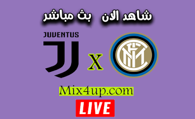 مشاهدة مباراة يوفنتوس وانتر ميلان بث مباشر بتاريخ 08-03-2020 الدوري الايطالي
