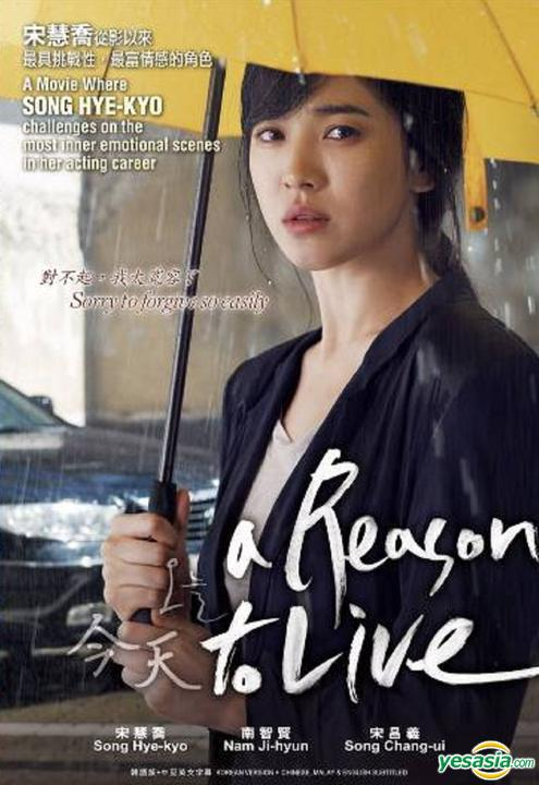 Sinopsis A Reason to Live / Oneul / 오늘 (2011) - Film Korea