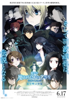 Mahouka Koukou no Rettousei Movie: Hoshi wo Yobu Shoujo (2017) (ซับไทย)