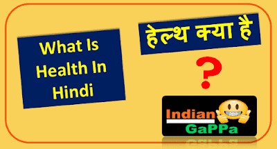 what-is-health-in-hindi