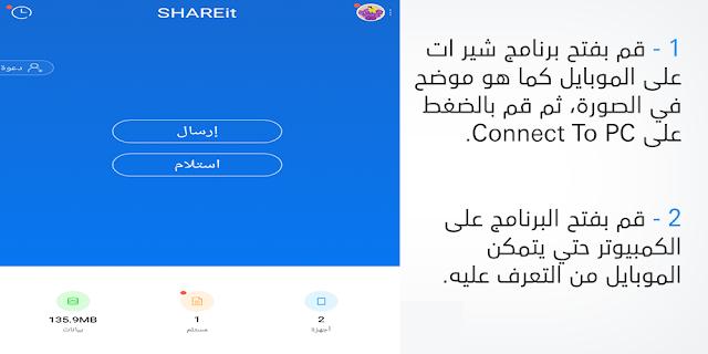 SHAREit-To-PC1