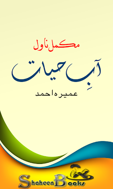 Aab e Hayat Complete Novel By Umera Ahmed