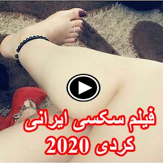 فیلم سکسی جدید: فیلم سکسی ایرانی کردی 2020