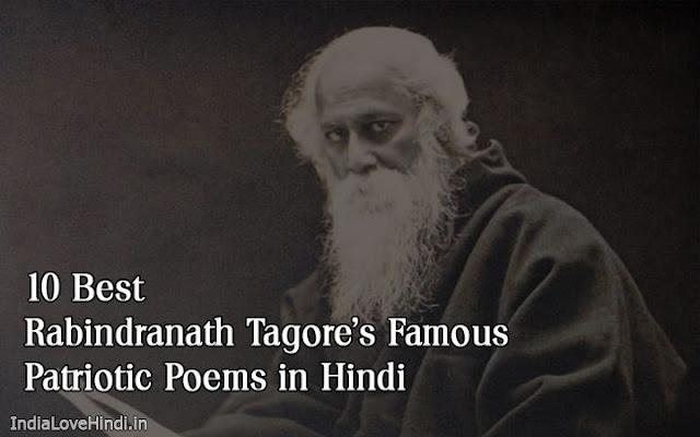 rabindranath tagore desh bhakti poems