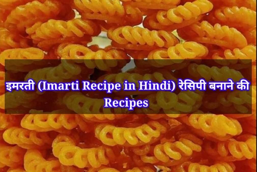 इमरती (Imarti Recipe in Hindi) रेसिपी बनाने की Recipes
