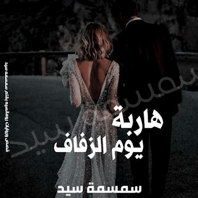 الفصل الرابع والخامس من روايه هاربة يوم الزفاف