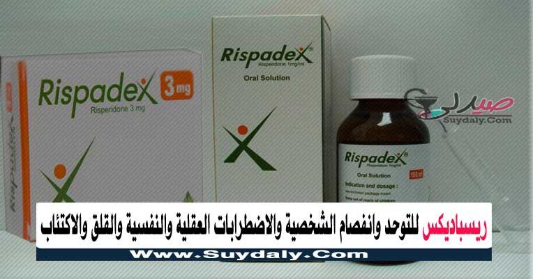 ريسباديكس Rispadex علاج التوحد وانفصام الشخصية والاضطرابات العقلية والنفسية القلق والاكتئاب السعر في 2020