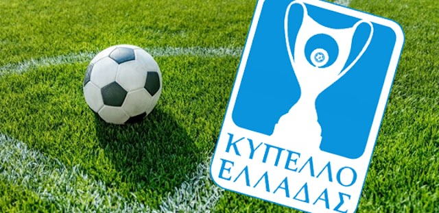 Τελικός Κυπέλλου: Σε όλον τον κόσμο γιορτή, στην Ελλάδα…ντροπή!