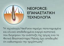 επαναστατική τεχνολογία neoforce