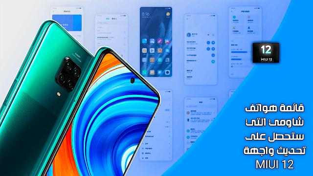 قائمة هواتف شاومي التي ستحصل على تحديث MIUI12