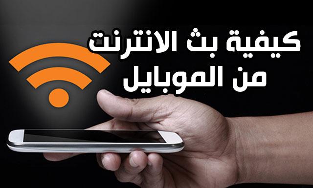 كيفية بث الانترنت من الموبايل
