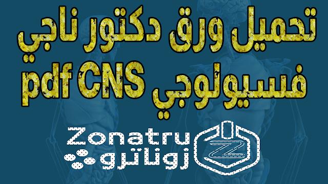 تحميل ورق دكتور ناجي فسيولوجي pdf CNS