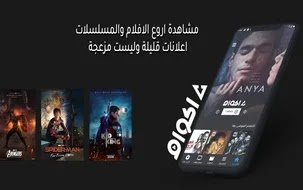 AKWAM TV EXCELLENTE APPLICATION ANDROID SUR GOOGLE PLAY