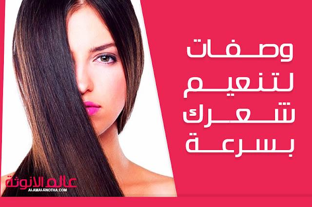 نصائح ووصفات طبيعية لتنعيم الشعر الخشن والحصول على شعر ناعم