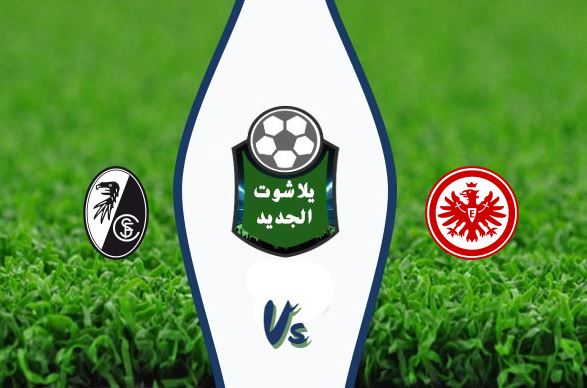 نتيجة مباراة آينتراخت فرانكفورت وفرايبورج اليوم الثلاثاء 26-05-2020 الدوري الألماني