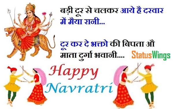 navratri quotes, navratri ki shayari, navratri status in hindi, navratri status for fb in hindi, mata rani status in hindi, mata rani shayari in hindi, maa durga status in hindi, maa durga shayari hindi,_navratri quotes in hindi with images, navratri ki shubhkamnaye in hindi font, navratri special quotes in hindi, navratri ki shayari hindi, happy navratri images in hindi, navratri message for whatsapp in hindi,