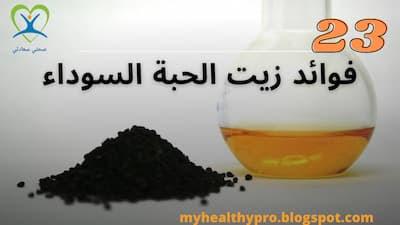23 من فوائد زيت الحبة السوداء black seed oil benefits