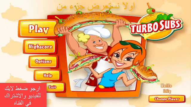 تحميل لعبه المطعم الجزء الثاني Turbo Subs