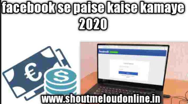 facebook se paise kaise kamaye 2020