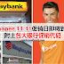 Shopee 11.11促销日即将到来,附上各大银行促销代码!