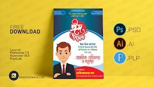 Eid ul Adha Poster Design PSD, Ai & PLP Free Download