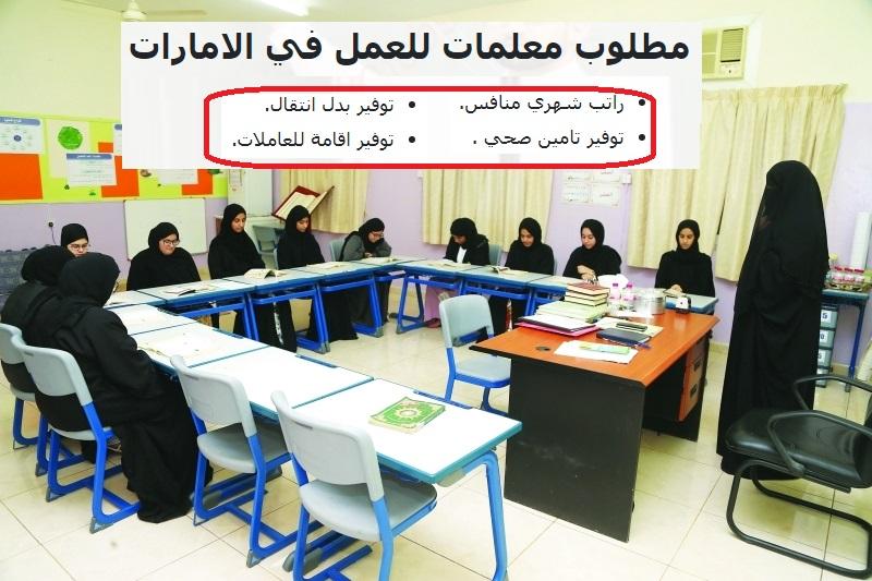 مطلوب معلمات للعمل في الامارات