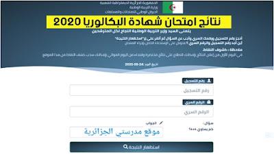 موقع نتائج البكالوريا 2020 Résultats BAC