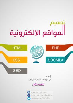 تحميل وقراءه كتاب تصميم المواقع الالكترونية ( HTML - CSS - PHP - JOOMLA - SEO)