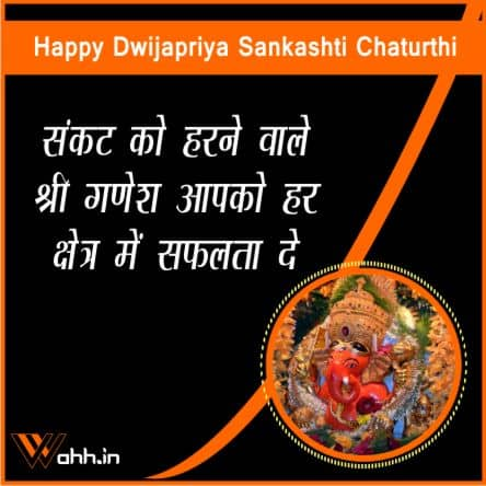 Dwijapriya Sankashti Chaturthi  Status For Whatsapp