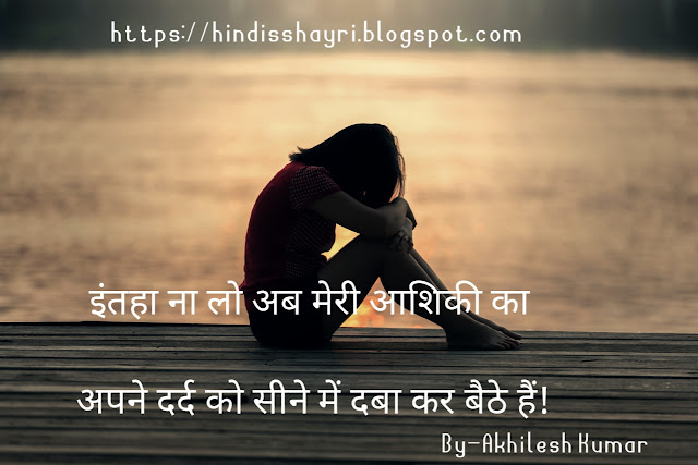 new hindi dard bhari shayari