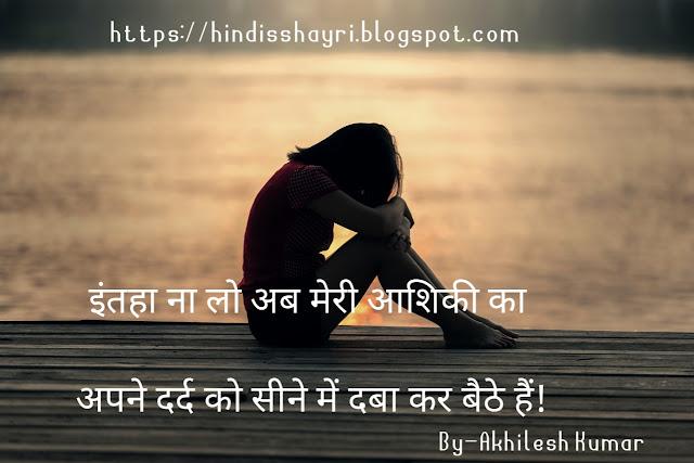new hindi dard bhari shayari