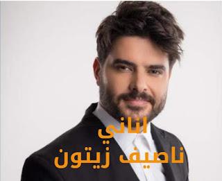 كلمات اغنيه اناني ناصيف زيتون & Selfish Nassif olive