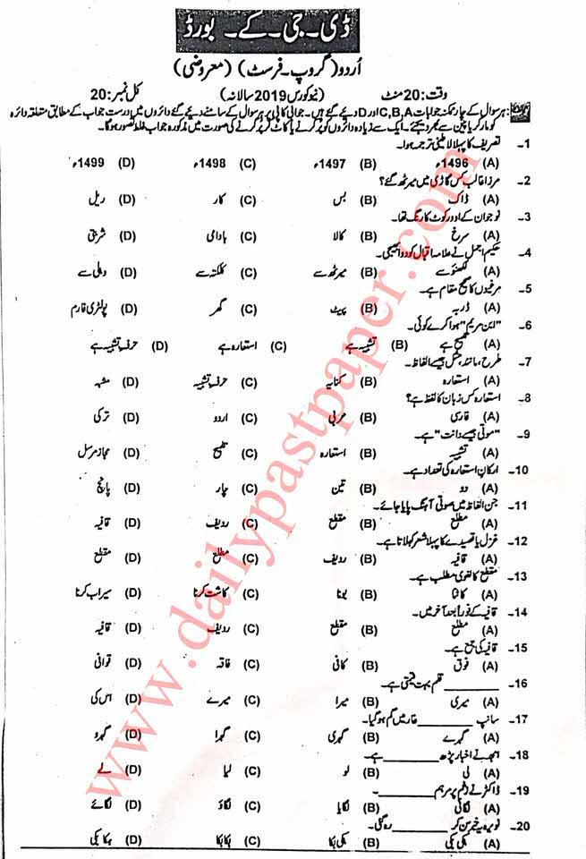 Past Papers Urdu 1st Year 2019 Objective DG Khan Board