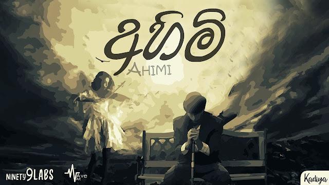 Ahimi (Pathuwata Me Sasare) Song Lyrics - අහිමි (පැතුවාට මේ සසරේ) ගීතයේ පද පෙළ