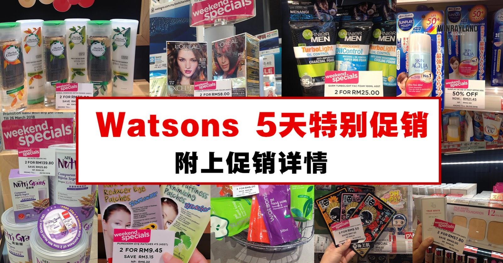 Watsons 5天特别促销
