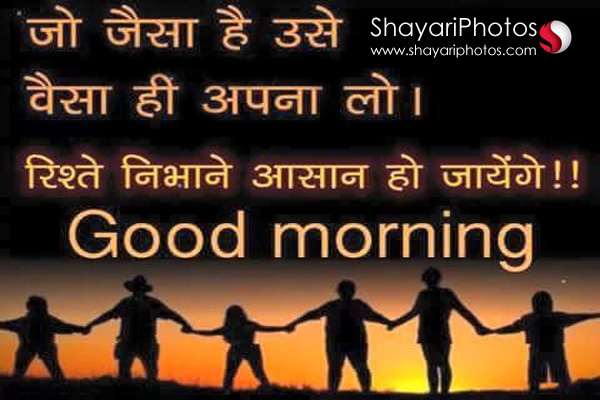 Hindi Good Morning Suvichar, Thoughts and Whatsapp Status ...