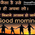 Hindi Good Morning Suvichar, Thoughts and Whatsapp Status