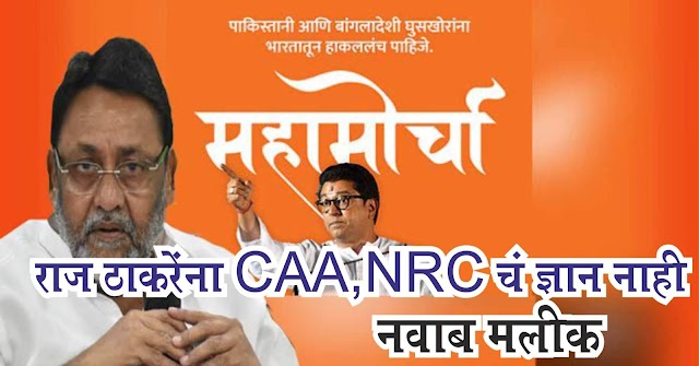 राज ठाकरेंना सीएए, एनआरसीचं ज्ञान नाही' नवाब मलीक |Raj Thackeray MNS Maha Morcha