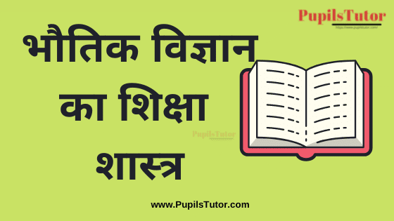 (भौतिक विज्ञान का शिक्षाशास्त्र) Pedagogy of Physical Science Book, Notes and Study Material in Hindi Medium Free Download PDF for B.Ed 1st 2nd Year & All courses | (Teaching of Physical Science) Pedagogy of Physical Science PDF Book in Hindi | Pedagogy of Physical Science PDF Notes in Hindi | Pedagogy of Physics PDF Study Material in Hindi for B.Ed